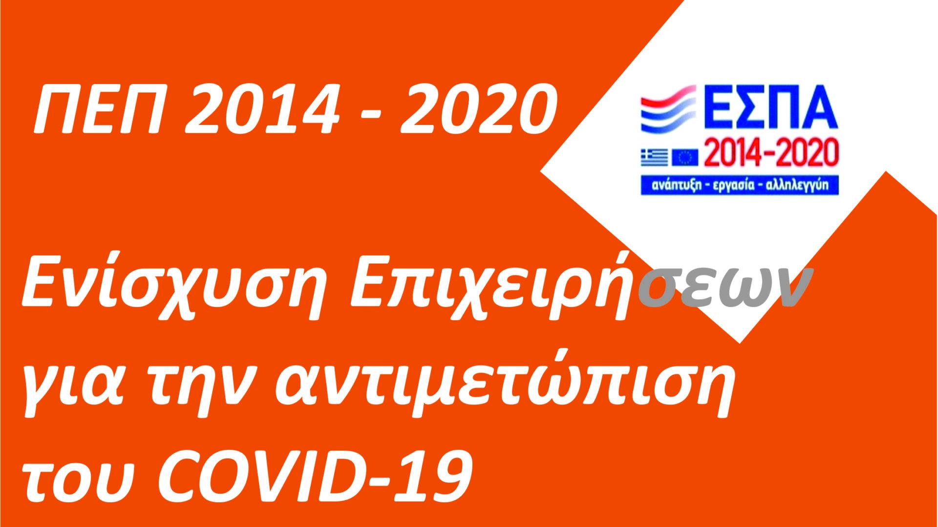 Υποχρεώσεις Δημοσιότητας Δικαιούχων Δράσης «Ενίσχυση επιχειρήσεων για την αντιμετώπιση των συνεπειών της πανδημίας COVID-19 στην Ανατολική Μακεδονία και Θράκη»